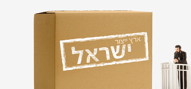חגיגה של יצירה ישראלית