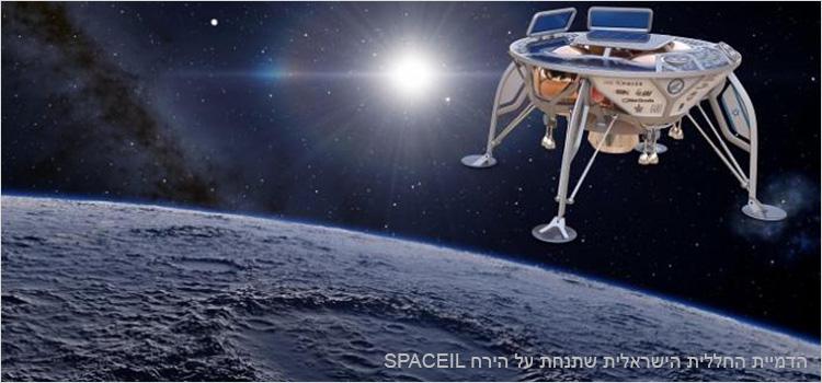 עד הירח ובחזרה – מוצרים על חלל ברשת