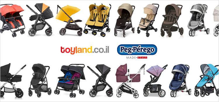 עגלה בחצי מחיר – יריד PEG PEREGO בשיתוף אתר toyland