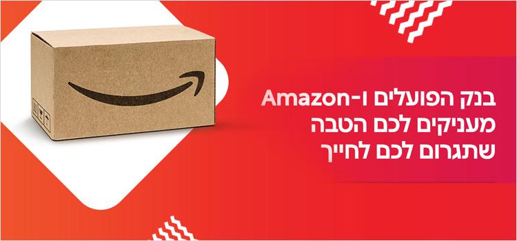 אמזון טובה לישראלים – הטבת ענק לחברי בנק פועלים