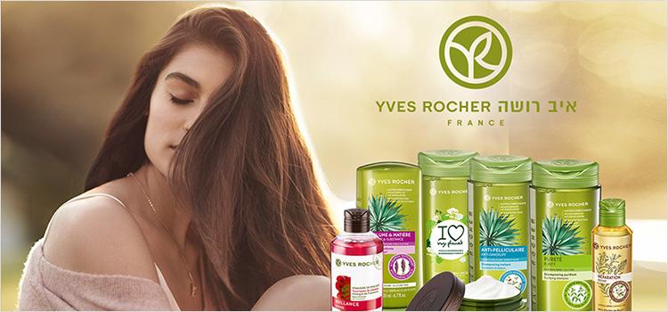 ממלכת היופי הבוטנית איב רושה – Yves Rocher