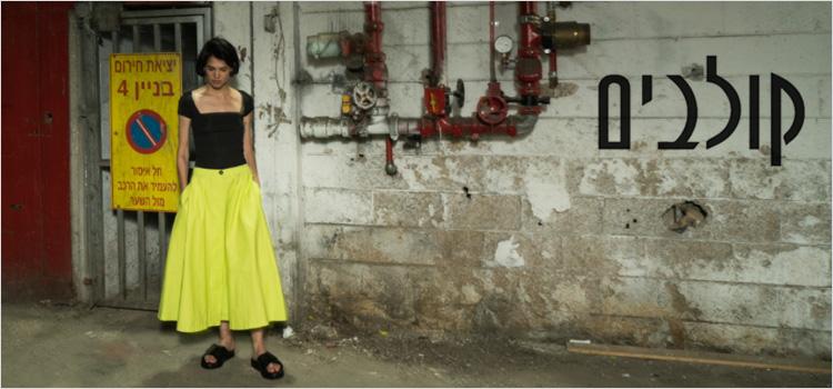 קולבים- אוצרות של אופנה